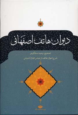 ديوان-هاتف-اصفهاني-