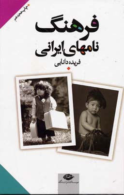 فرهنگ-نامهاي-ايراني