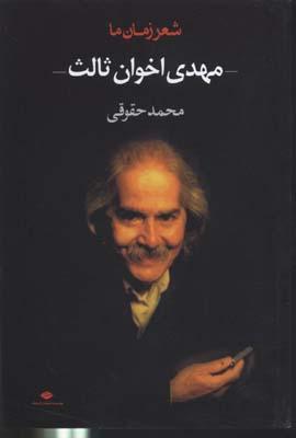 شعر-زمان-ما(2)-مهدي-اخوان-ثالث
