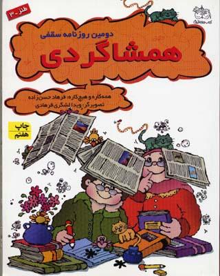 روزنامه-سقفي-همشاگردي
