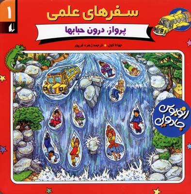سفرهاي-علمي-(1)پرواز-درون-حباب(خشتي)افق