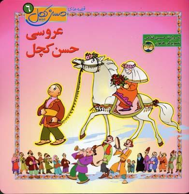 قصه-هاي-حسن-كچل-(6)عروسي-حسن-كچل