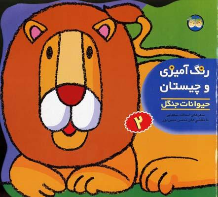 رنگ-آميزي-و-چيستان-2حيوانات-جنگل