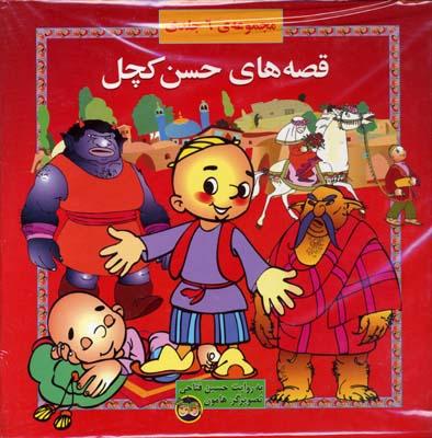 مجموعه-قصه-هاي-حسن-كچل-(6جلدي)