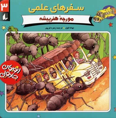 سفرهاي-علمي-(3)مورچه-هنرپيشه(خشتي)افق