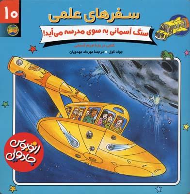 سفرهاي-علمي-(10)سنگ-آسماني-به-سوي-مدرسه