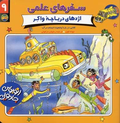 سفرهاي-علمي-(9)-اژدهاي-درياچه-