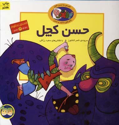 مجموعه-قصه-هاي-منظوم-حسن-كچل(3جلدي)