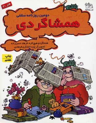 دومين-روزنامه-سقفي-همشاگردي