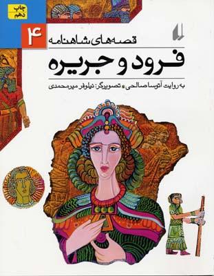 قصه-هاي-شاهنامه-(4)-فرود-و-جزيره-