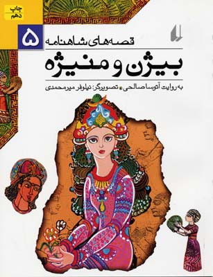 قصه-هاي-شاهنامه-(5)-بيژن-و-منيژه