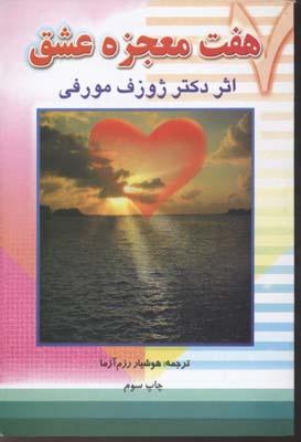 هفت-معجزه-عشق