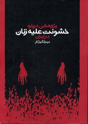 پژوهشي-درباره-خشونت-عليه-زنان-در-ايران
