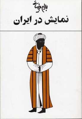 نمايش-در-ايران