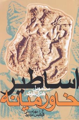 اساطير-خاورميانه