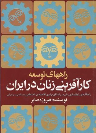 راههاي-توسعه-كارآفريني-زنان-در-ايران