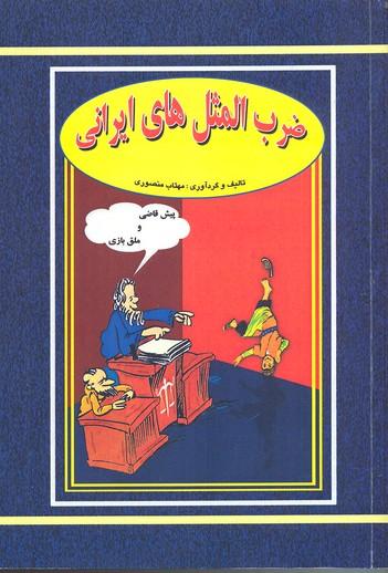 ضرب-المثل-هاي-ايراني