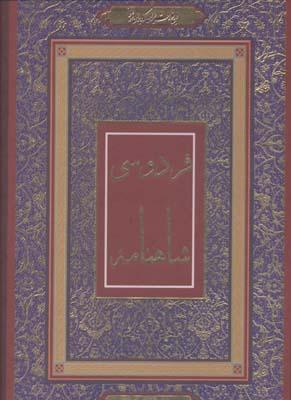 شاهنامه-فردوسي(rرحلي-قابدار)جاجرمي