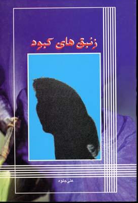 زنبق-هاي-كبود(رقعي)جاجرمي
