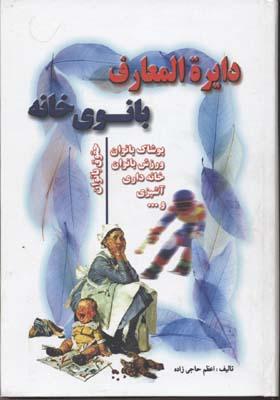 دايره-المعارف-بانوي-خانه-