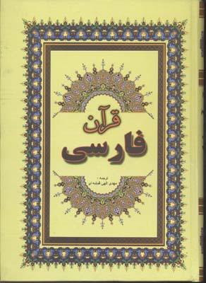 قرآن-فارسي-