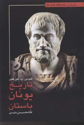 تاريخ-يونان-باستان(رقعي)محور