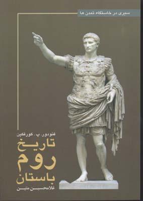 تاريخ-روم-باستان(رقعي)محور
