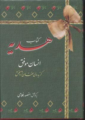 كتاب-هديه-انسان-موفق(r-وزيري)محور