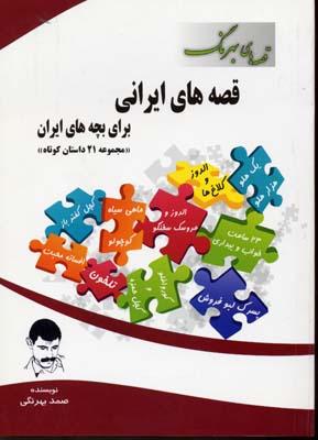 قصه-هاي-ايراني-براي-بچه-هاي-ايران(وزيري)محور