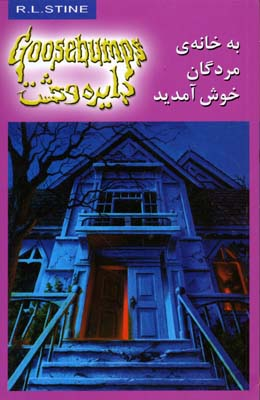 دايره-وحشت(2)به-خانه-ي-مردگان-خوش-آمديد