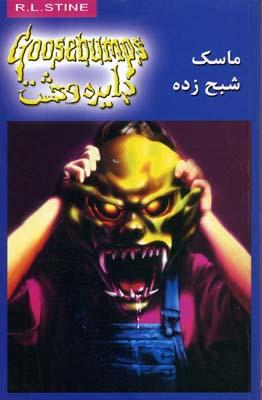 دايره-وحشت(1)ماسك-شبح-زده