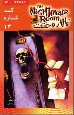 تالار-وحشت(2)کمد-شماره-13