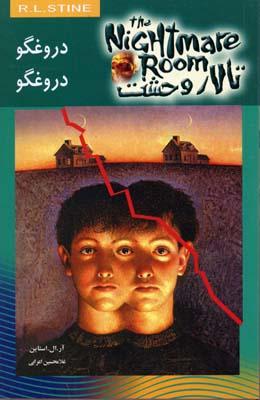 تالار-وحشت(4)دروغگو-دروغگو