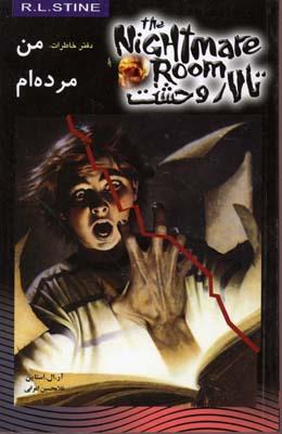 تالار-وحشت(5)من-مرده-ام