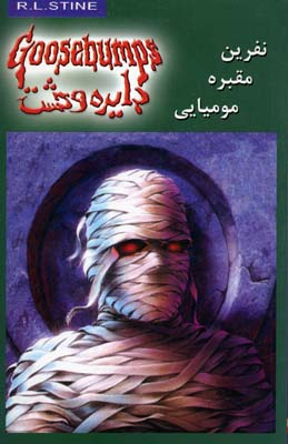 دايره-وحشت(7)نفرين-مقبره-موميايي