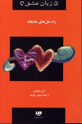 راه-حل-هاي-عاشقانه---پنج-زبان-عشق-(4)