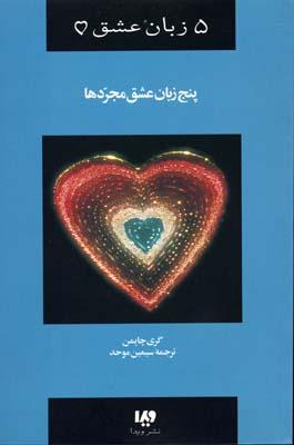 پنج-زبان-عشق-مجردها---پنج-زبان-عشق-(6)-