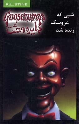 دايره-وحشت(6)شبي-كه-عروسك-زنده-شد