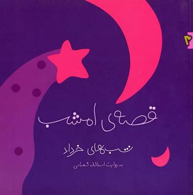 قصه-ي-امشب-خرداد3(خشتي-گلاسه)ويدا