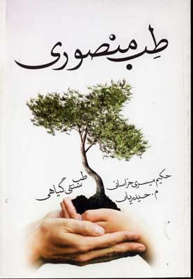طب-منصوري