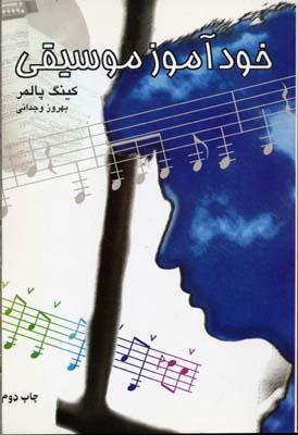خودآموز-موسيقي