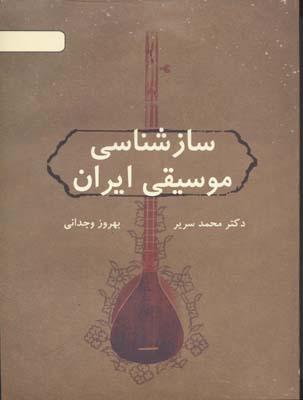 سازشناسي-موسيقي-ايران
