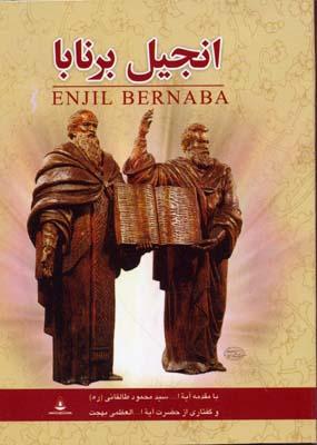 انجيل-برنابا