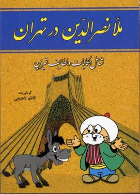 ملانصرالدين-در-تهران