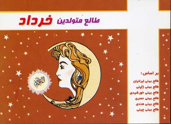 طالع-متولدين(3)خرداد