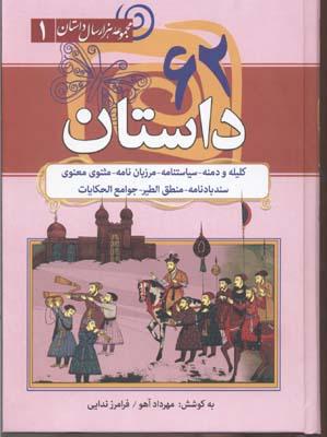 62داستان(كليله-و-دمنه-سياستنامه-مثنوي)