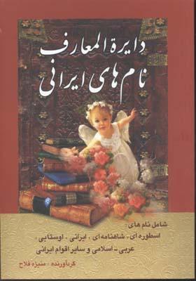 دايرة-المعارف-نام-هاي-ايراني