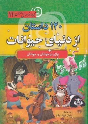 120-داستان-از-دنياي-حيوانات