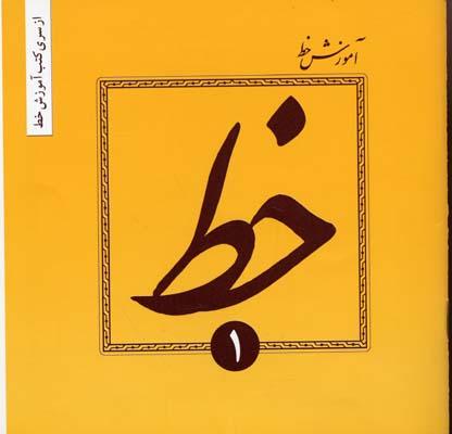 آموزش-خط-4جلدي
