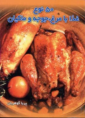 50-نوع-غذا-با-مرغ-جوجه-و-ماكيان